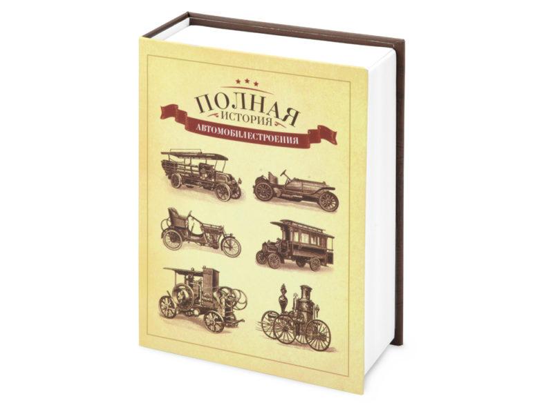 Часы «Полная история автомобилестроения» арт. 105401_a