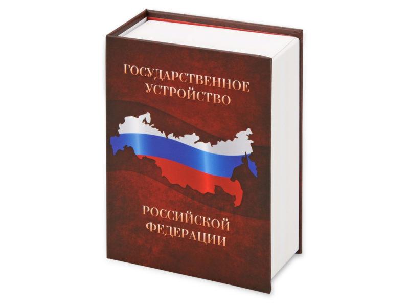Часы «Государственное устройство Российской Федерации» арт. 105404_a