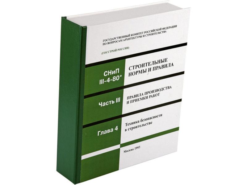 Набор «Настольная книга строителя» арт. 874905_c