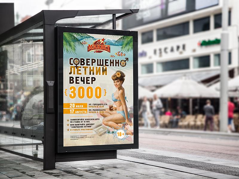 Широкоформатная печать в Минске