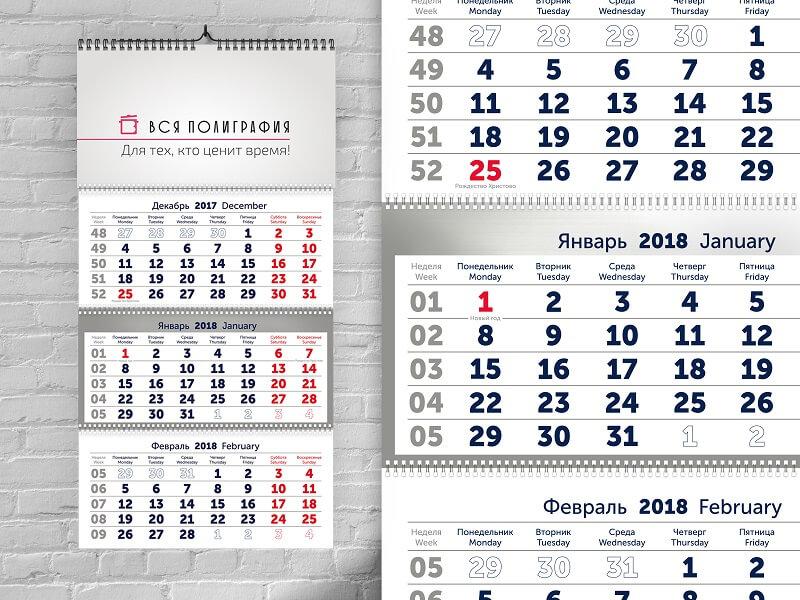 Календарная сетка на 2018 год