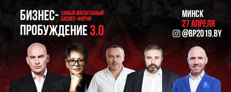 Бизнес-Пробуждение 3.0