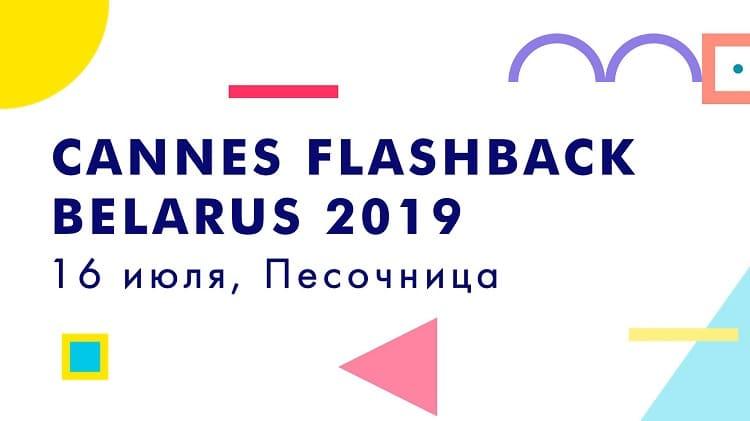 В Минске прошла встреча Cannes Flashback Belarus 2019
