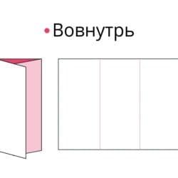 Буклеты фальц_2