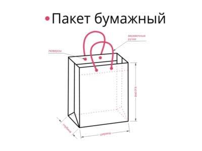 пакет бумажный